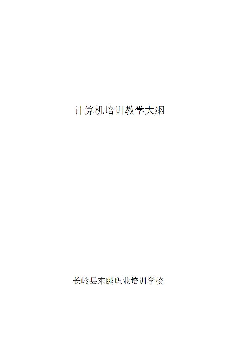 计算机培训教学大纲.pdf