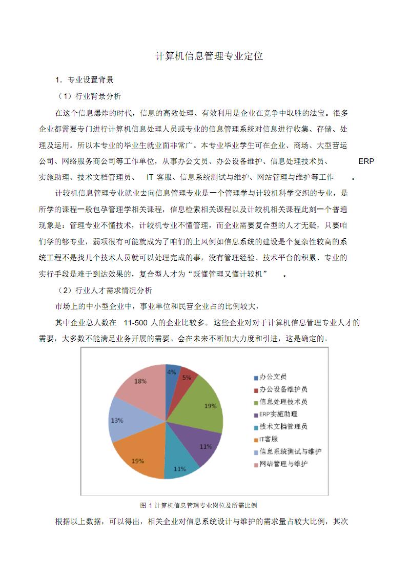 计算机信息管理专业定位.pdf