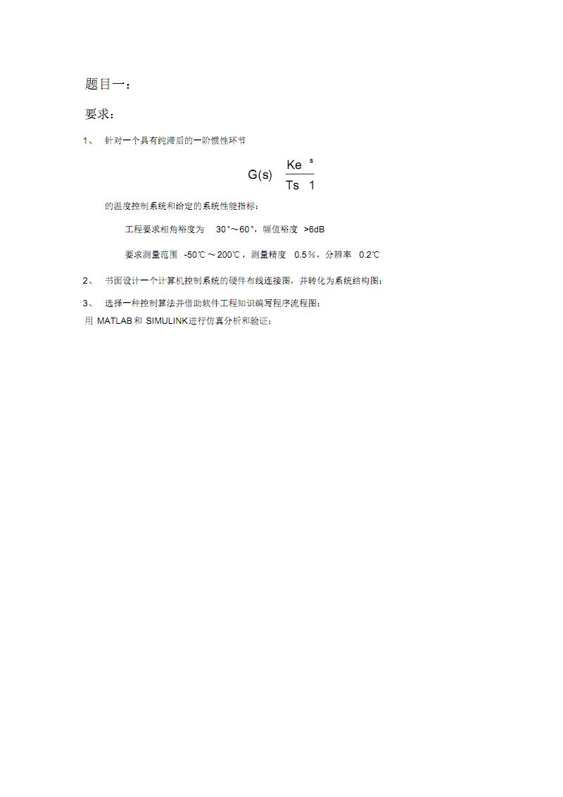 计算机控制技术大作业.pdf