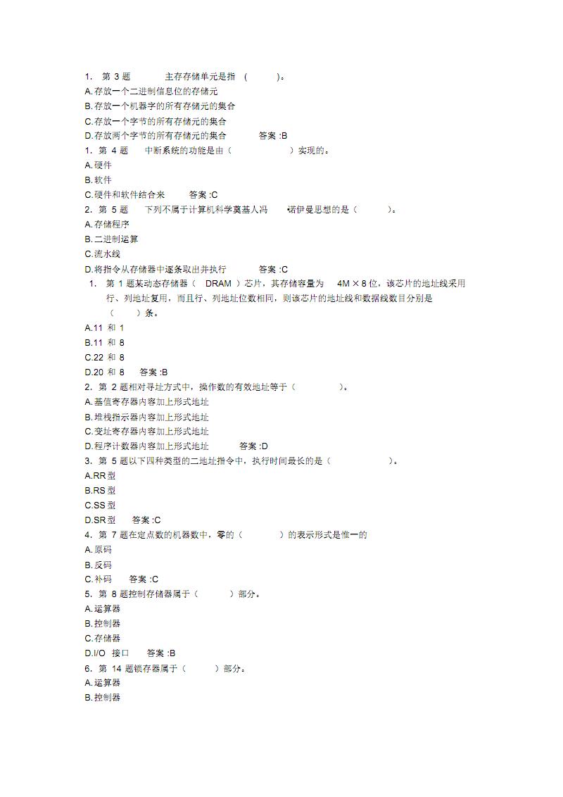 计算机组成原理(习题).pdf