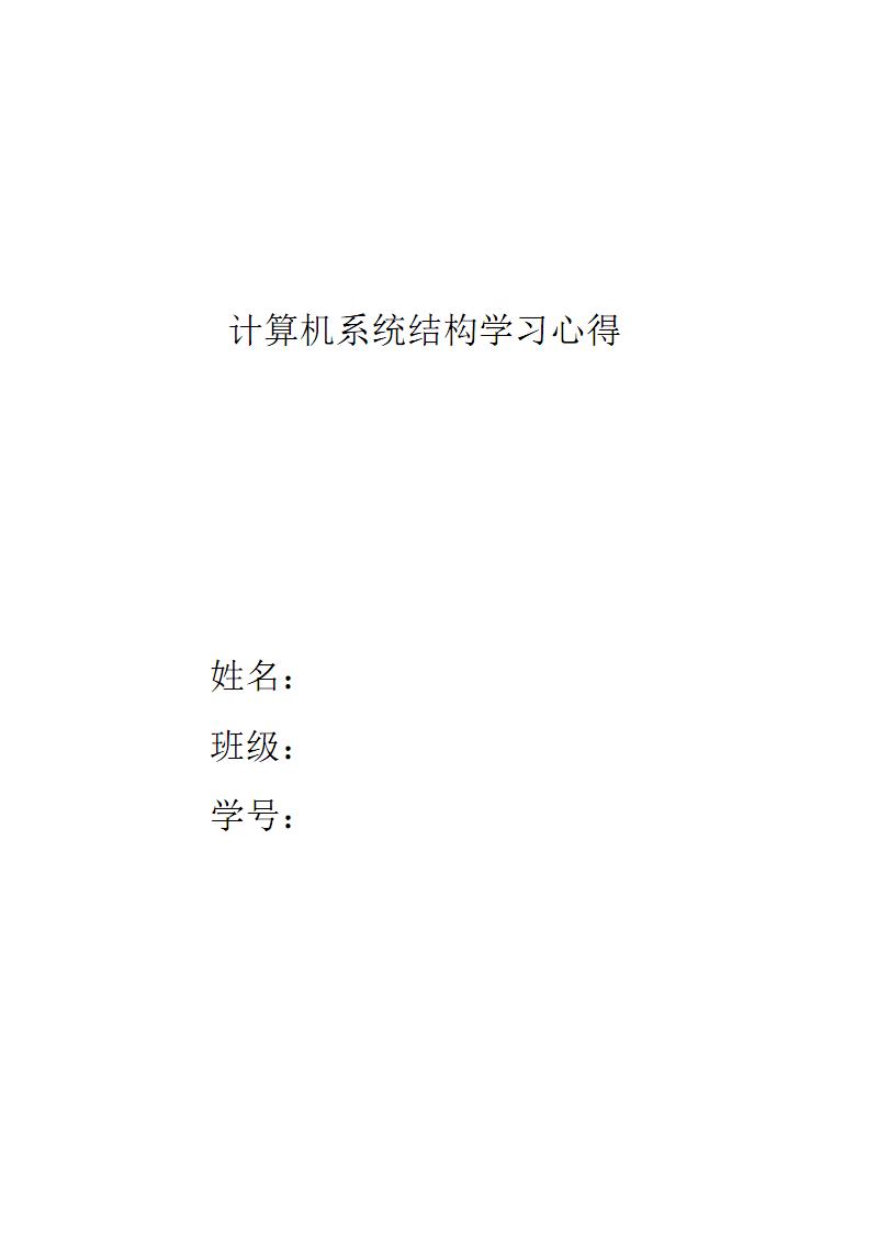 计算机系统结构学习心得.pdf