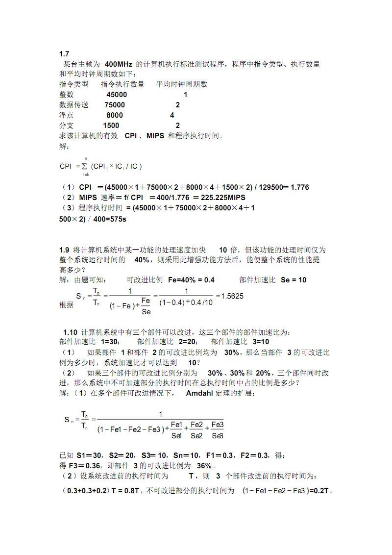 计算机系统结构教程课后答案.pdf