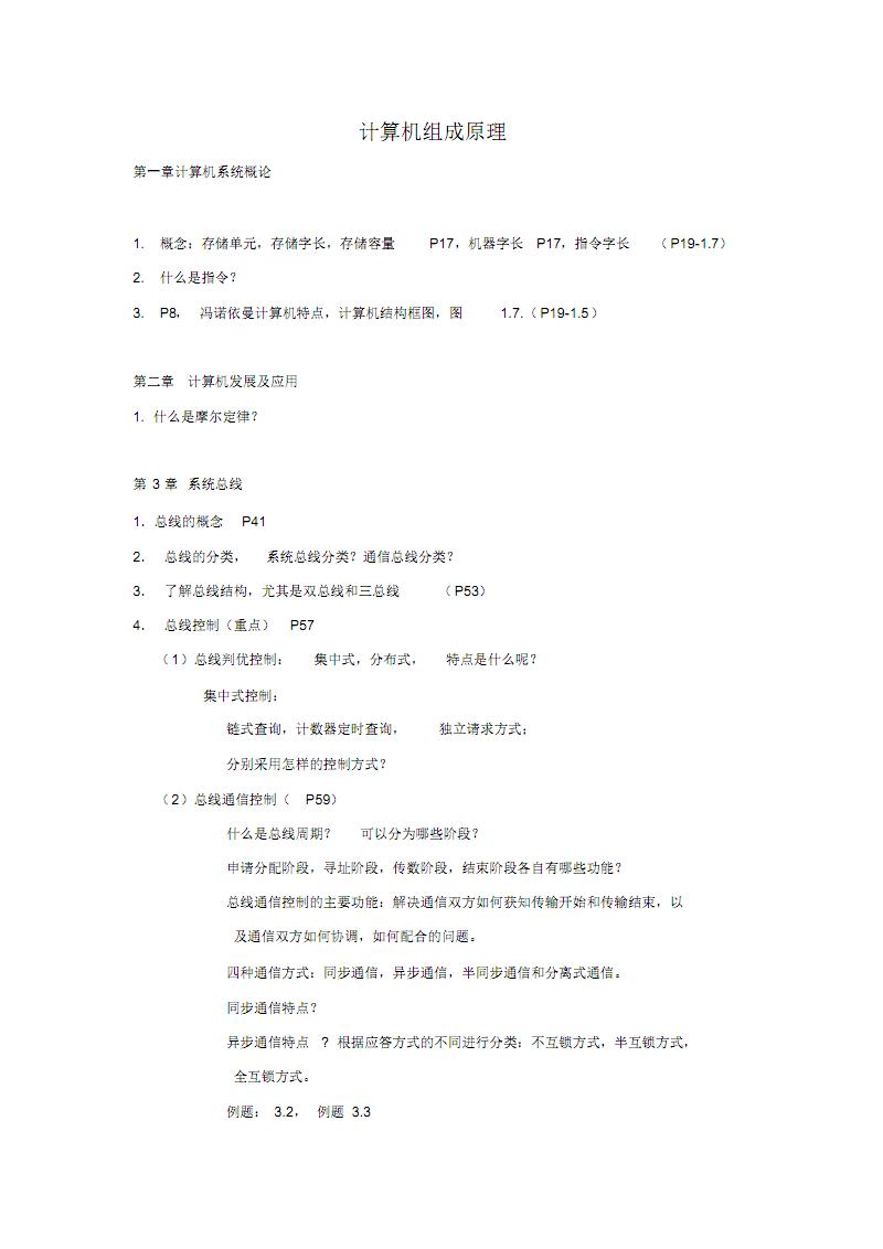 计算机组成原理考试重点.pdf