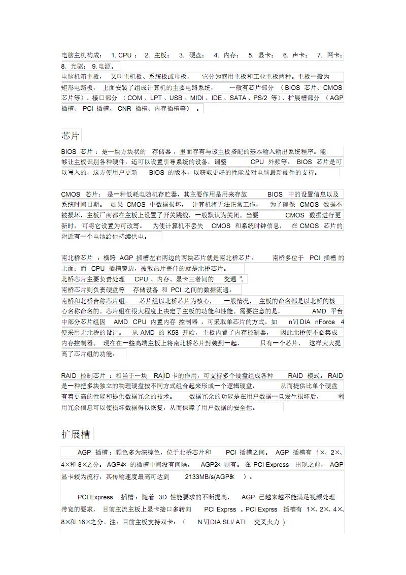 计算机基本结构(图解).pdf