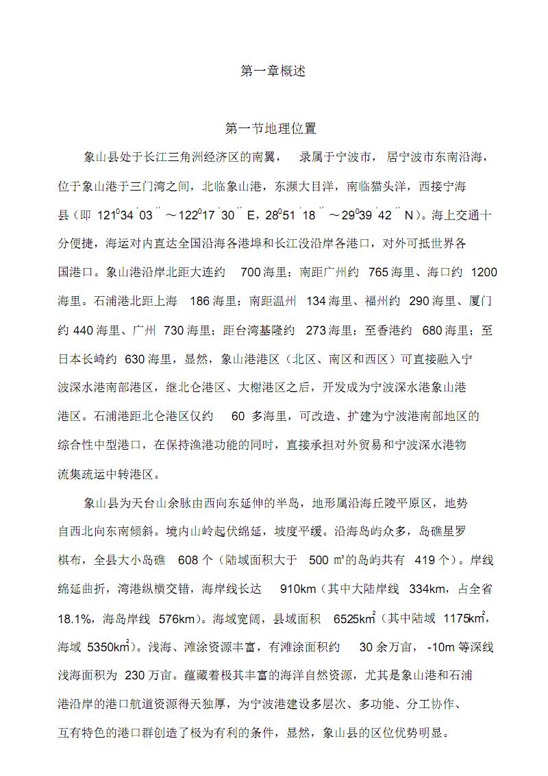 象山水文资料.pdf