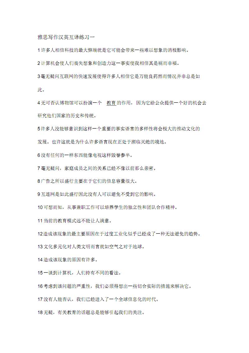 雅思写作汉英互译练习一.pdf