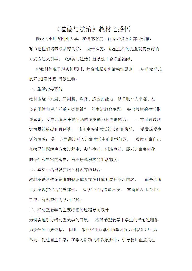 道德与法治论文.pdf