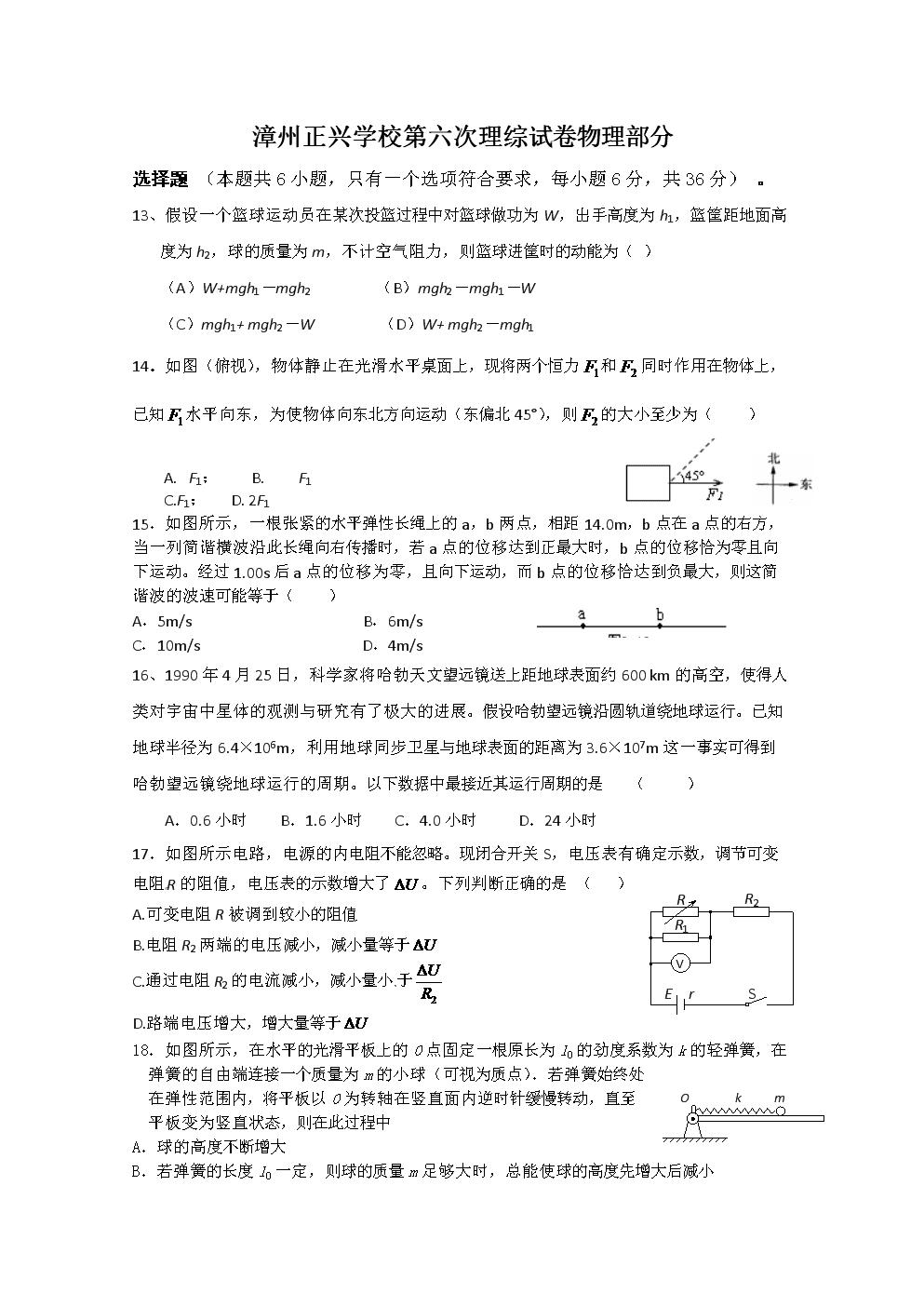 福建省漳州正兴学校高三高考模拟试题物理六.doc