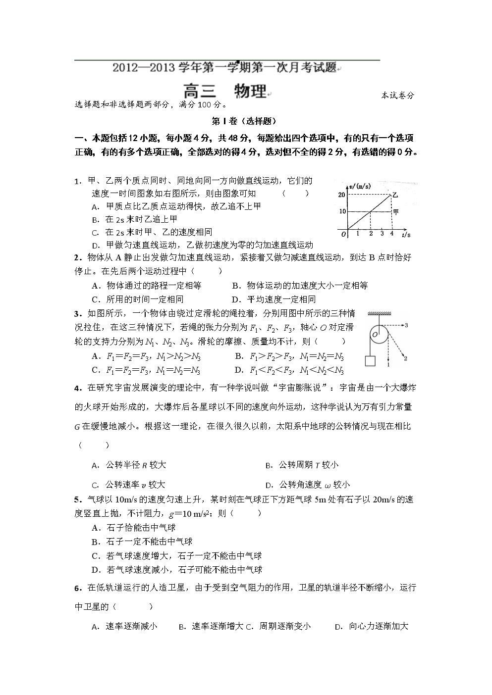 甘肃省定西市渭源二中高三上学期第一次月考物理试题.doc