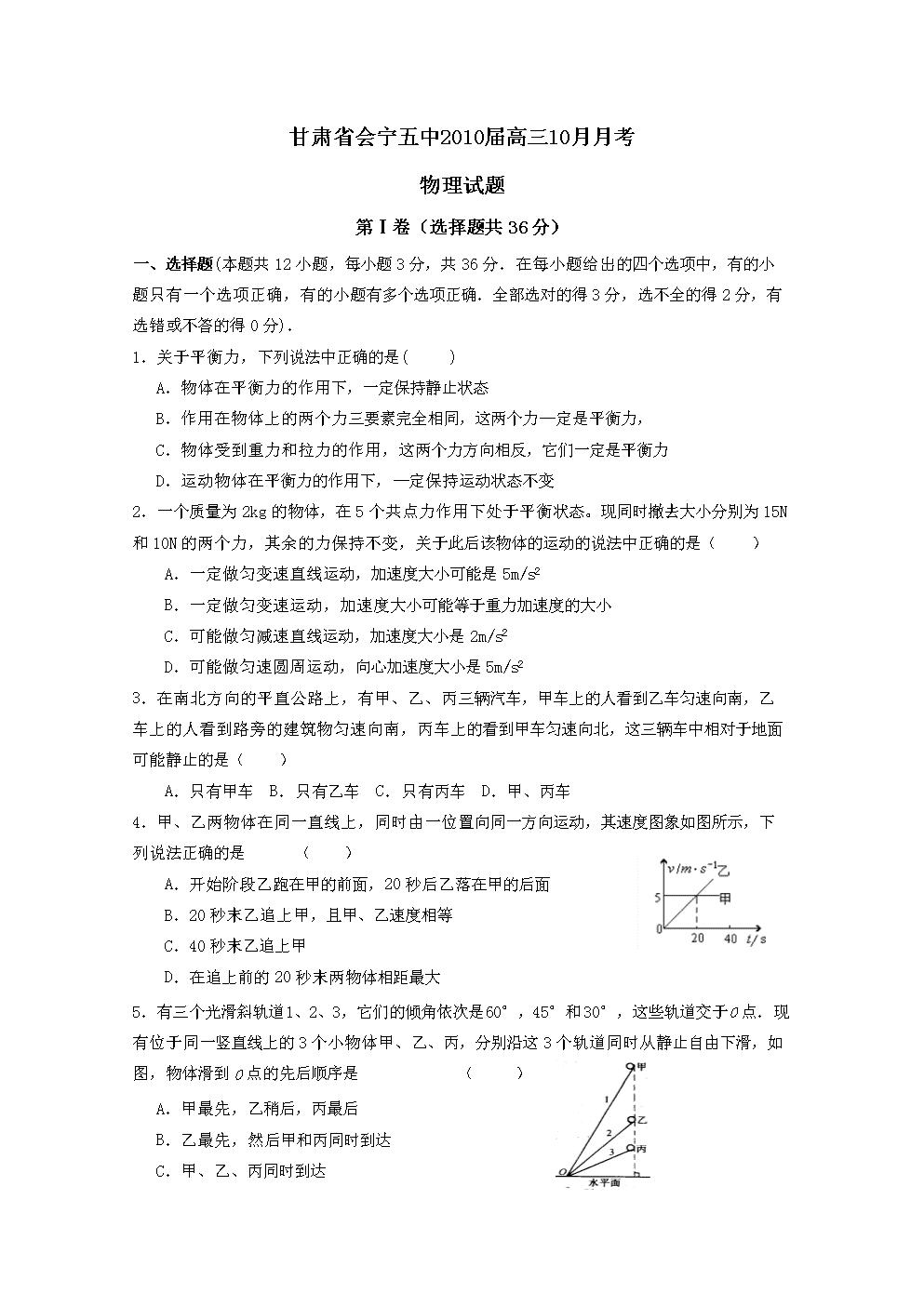 甘肃省会宁五中高三10月月考物理.doc