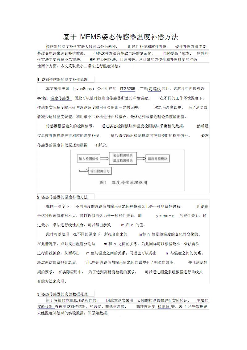 陀螺最小二乘法温度补偿.pdf