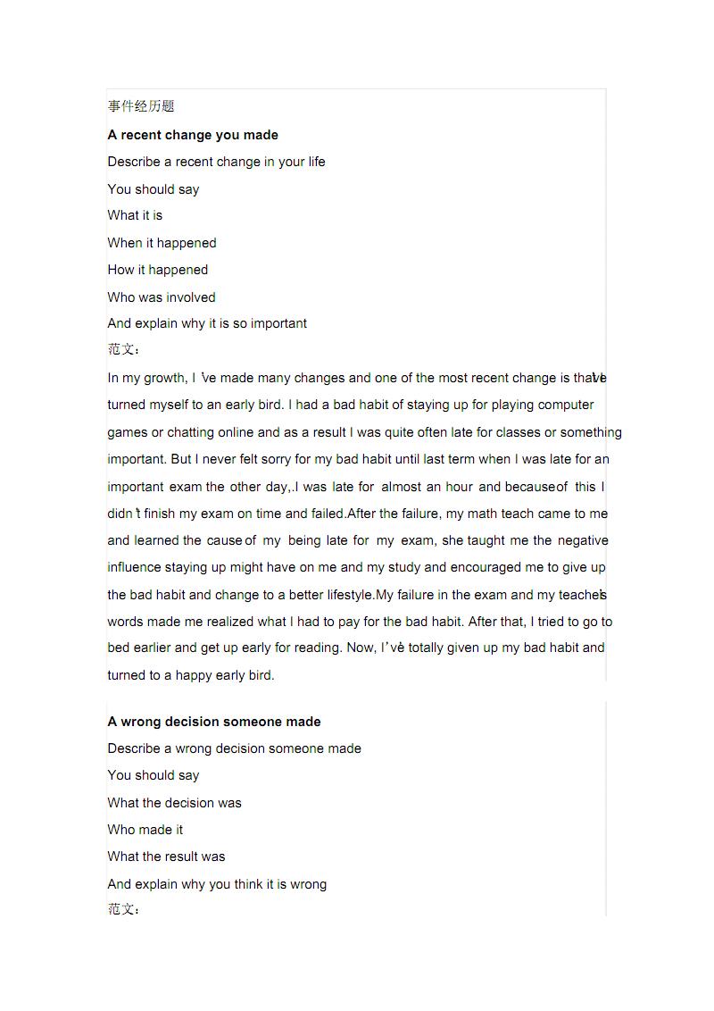 雅思口语最新题目及范文.pdf