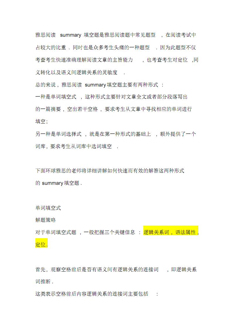 雅思阅读填空题(让考官告诉你).pdf