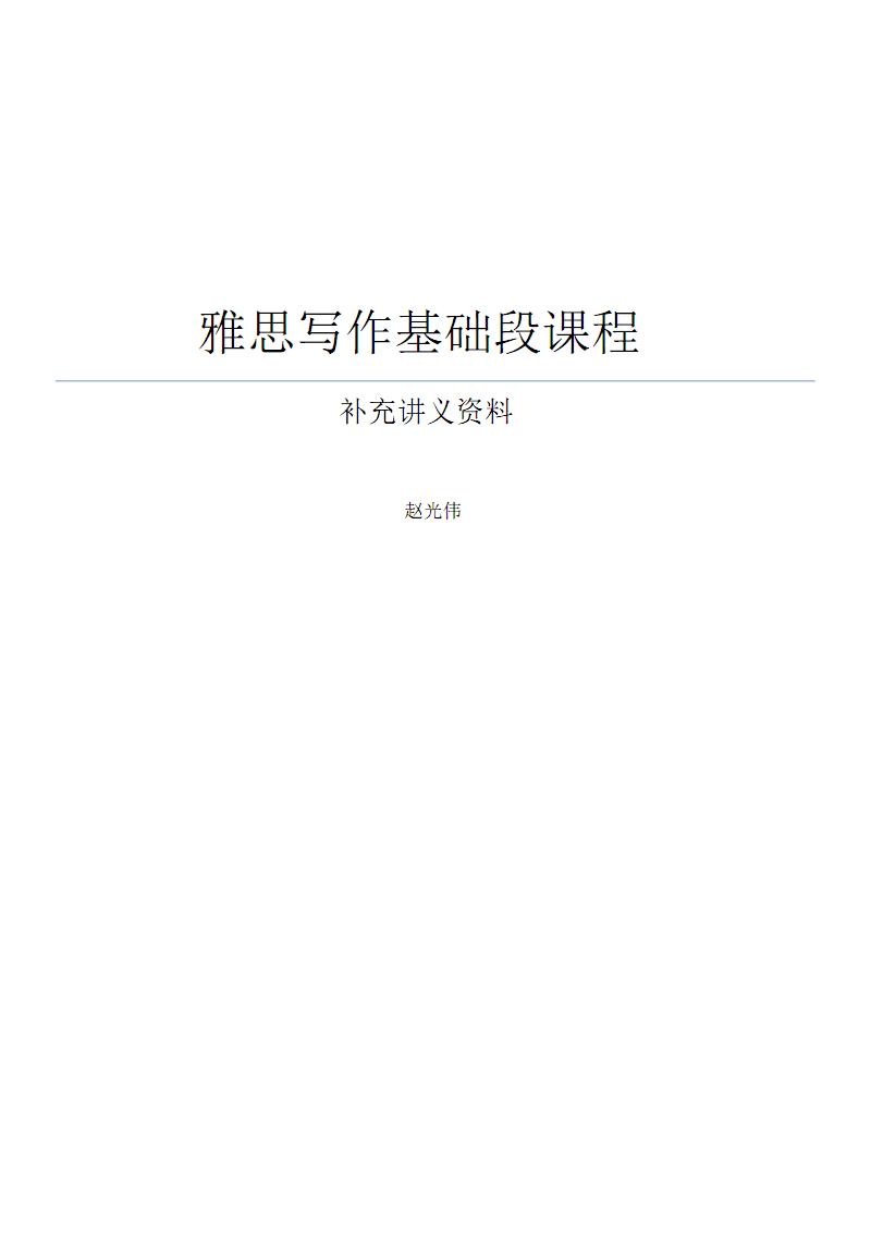 雅思写作基础课补充讲义.pdf