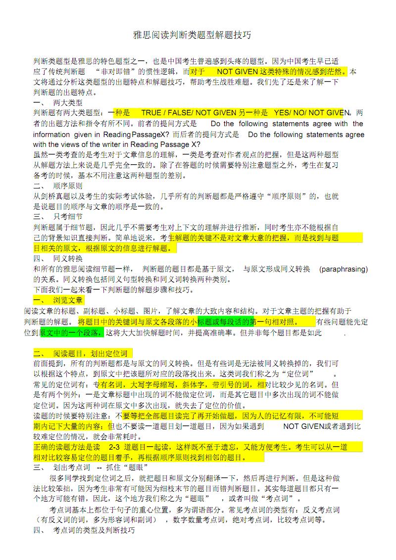 雅思阅读判断题(让考官告诉你).pdf