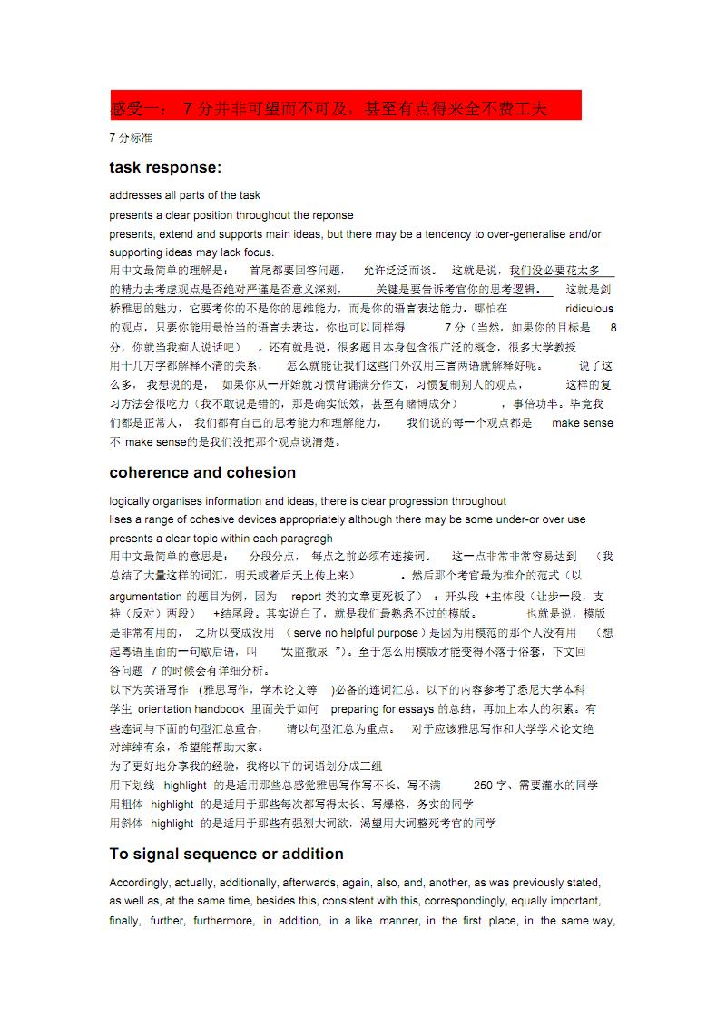 雅思七分作文整理.pdf
