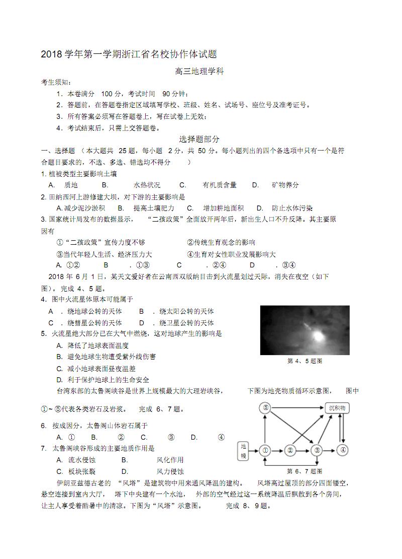2018学年第一学期浙江省名校协作体高三地理试题及答案.pdf