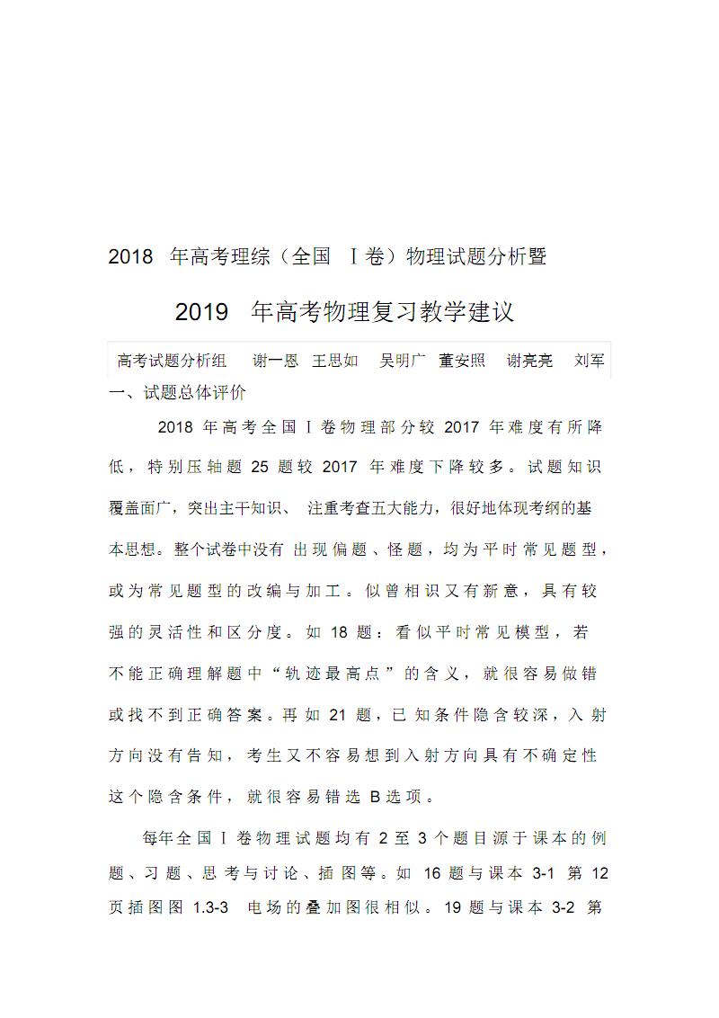 2018年高考理综(全国Ⅰ卷)物理试题分析暨-2019年高考物理复习教学建议.pdf