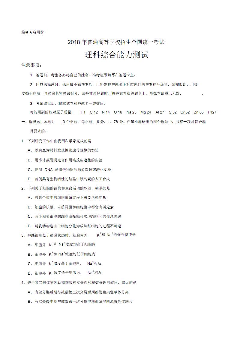 2018年高考理综试卷含答案(全国卷Ⅲ-云南省).pdf