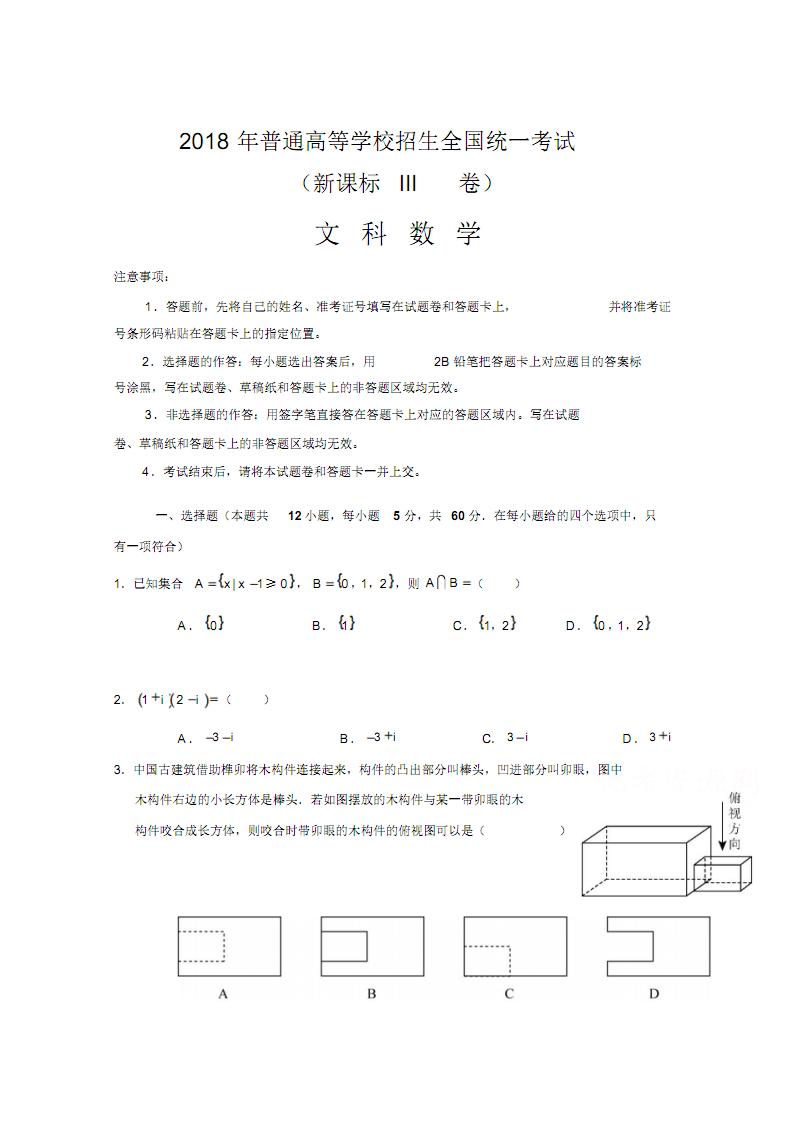 2018年高考文数试卷含解析(全国卷Ⅲ-云南省).pdf