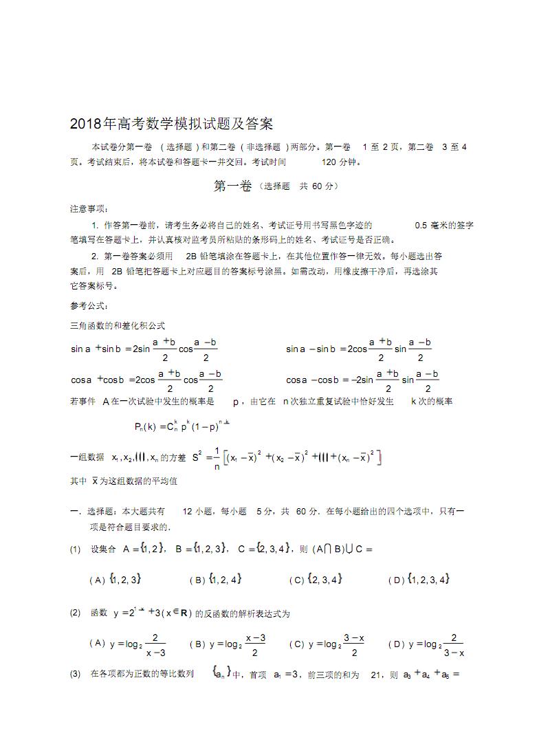 2018年高考数学模拟试题及答案(全国通用).pdf
