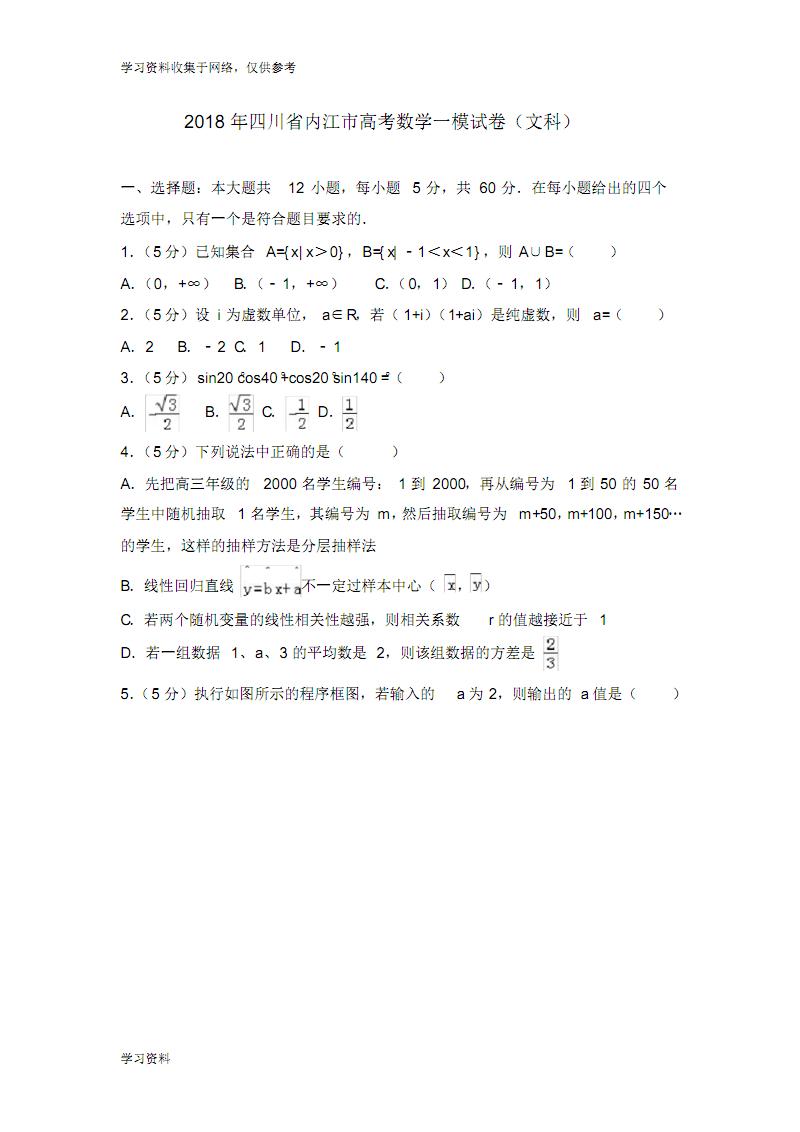 2018年四川省内江市高考数学一模试卷(文科).pdf