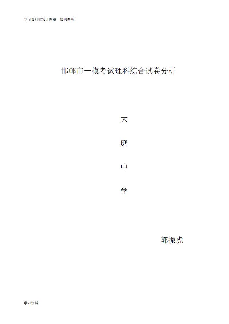 2018年邯郸市一模考试理综试卷分析.pdf