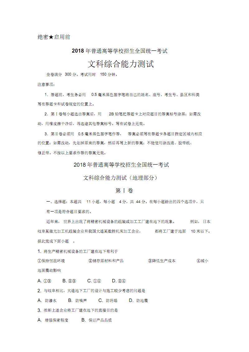 2018年高考全国Ⅰ卷文综试题(内含详细解析答案).pdf