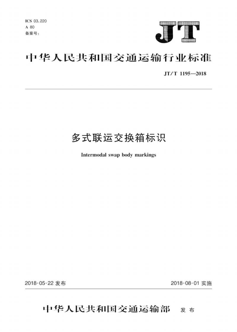 综合 - JT-T 1195-2018 多式联运交换箱标识.pdf