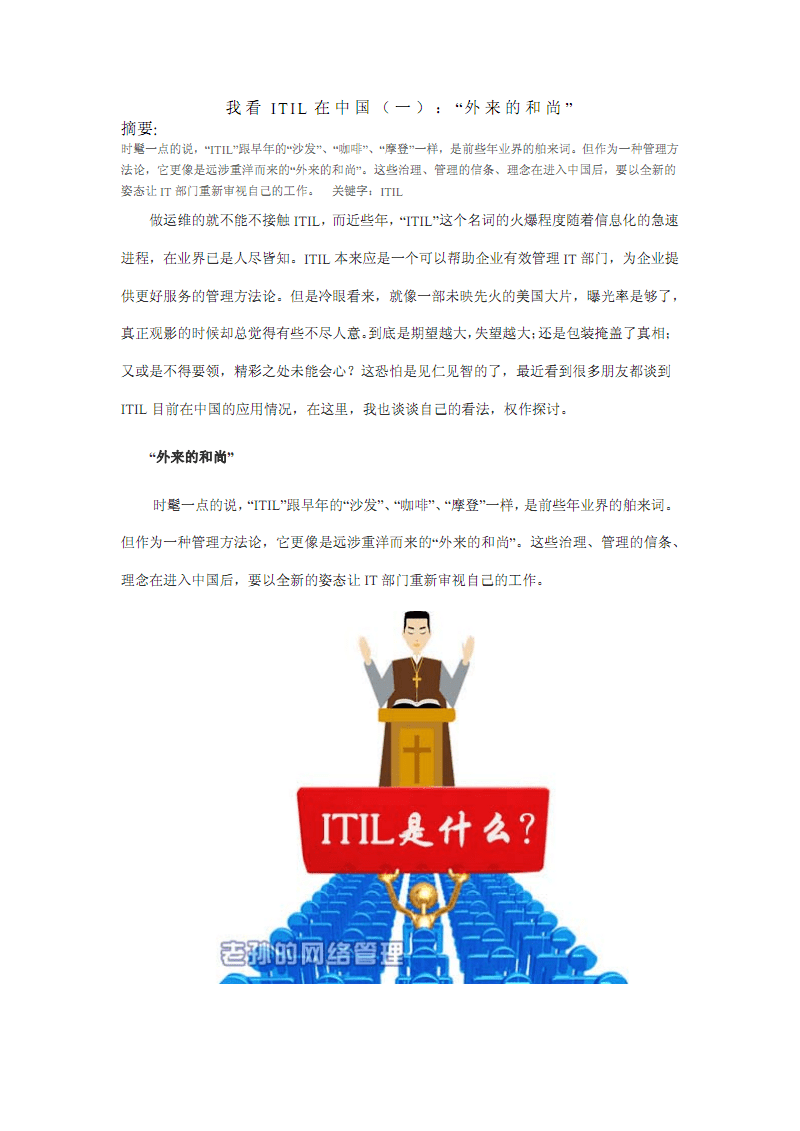 """我看ITIL在中国(一):""""外来的和尚"""".pdf"""