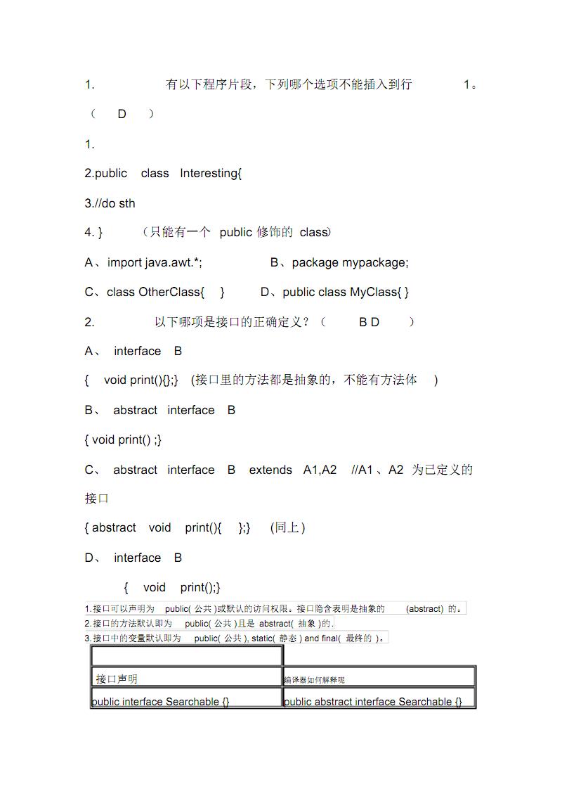 Java基础测试题(答案).pdf