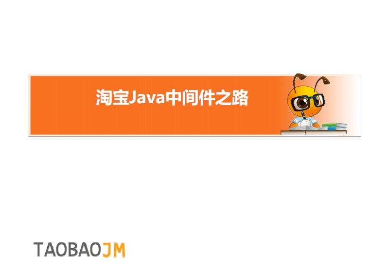 淘宝Java中间件之路.pdf