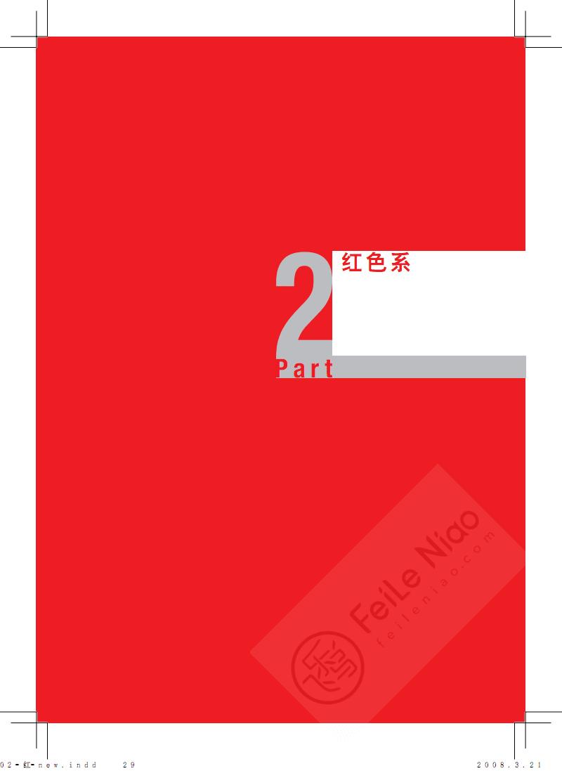 协调色-红色系色卡.pdf