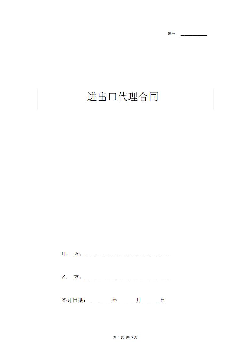 进出口代理合同协议书范本.pdf