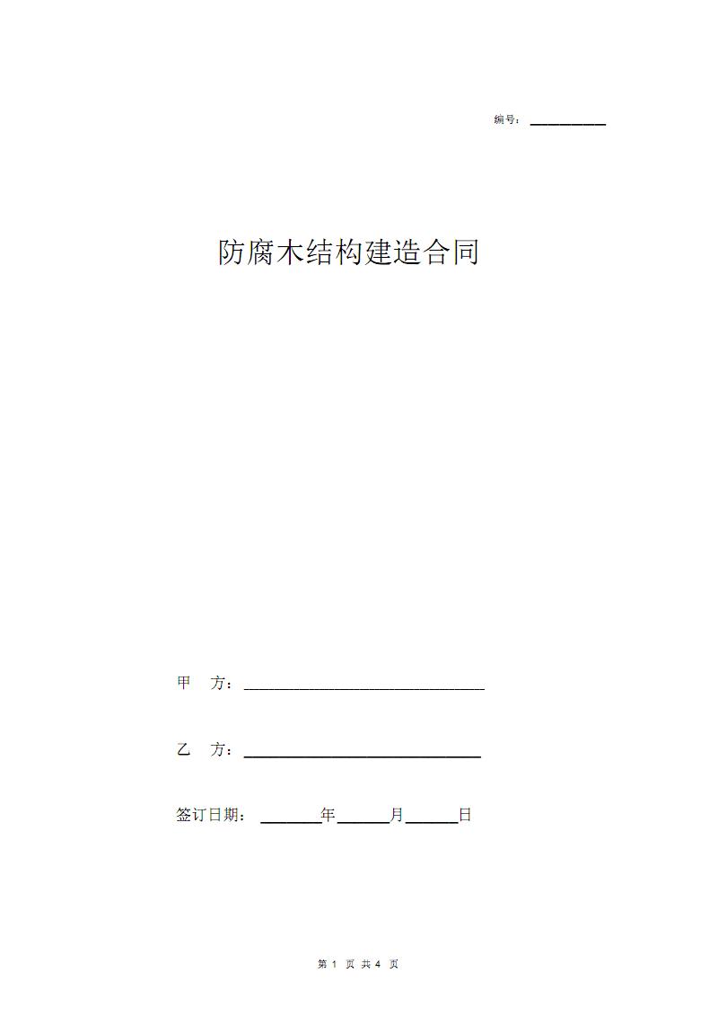 防腐木结构建造合同协议范本模板.pdf