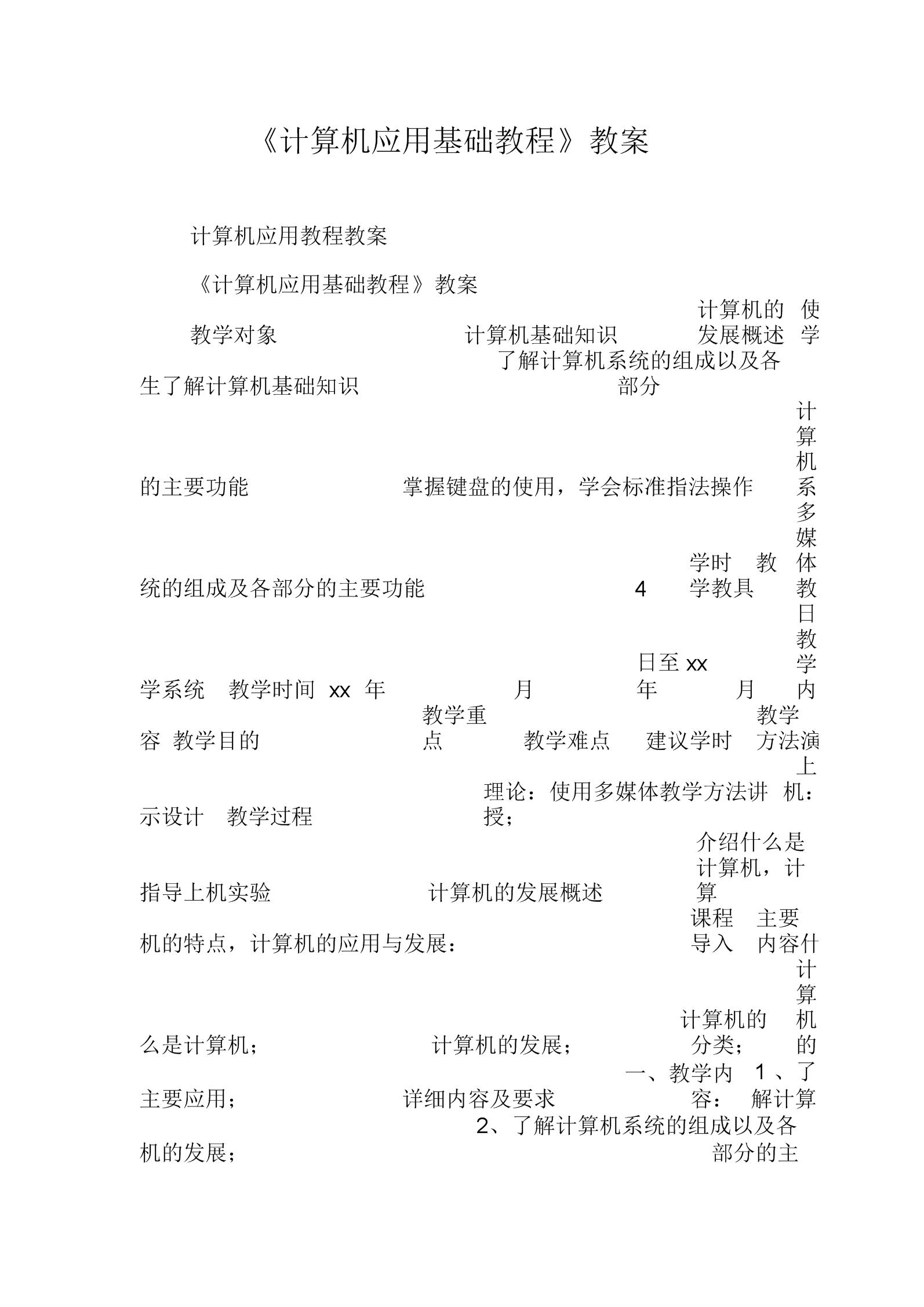 计算机应用基础教程优选教案.docx