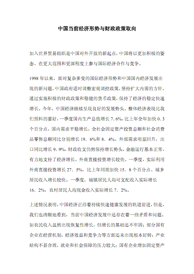 中国当前经济形势与财政政策取向.pdf