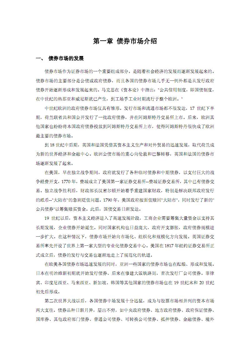 债券基本知识.doc.pdf