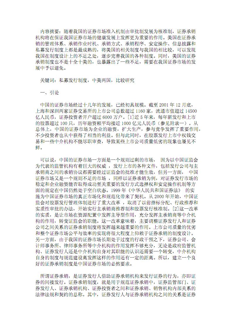 中美证券承制度比较分析.pdf