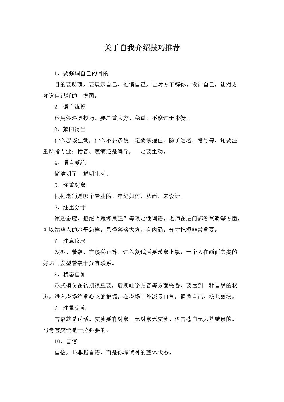 关于自我介绍技巧推荐—最新范文.doc