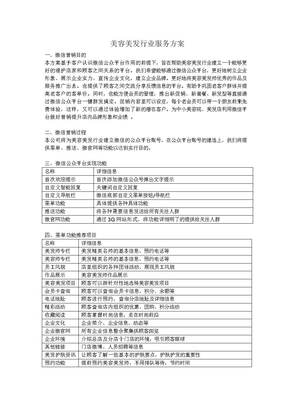 美容美发行业服务方案.doc