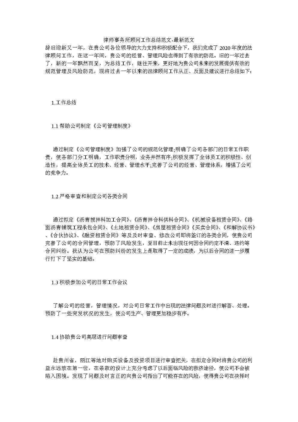 律师事务所顾问工作总结范文-最新范文.doc