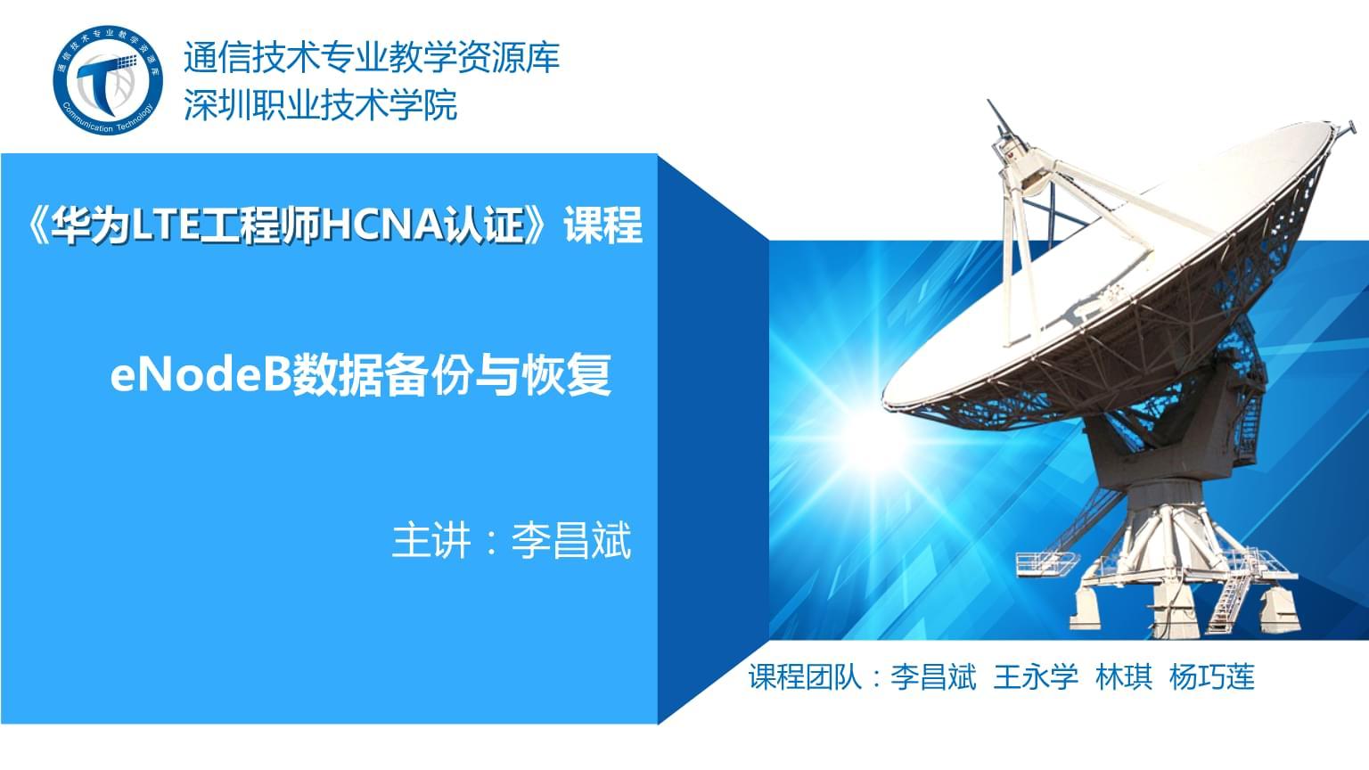 培训包9:华为LTE工程师HCNA认证 eNodeB数据备份与恢复 13 eNodeB数据备份与恢复.pptx