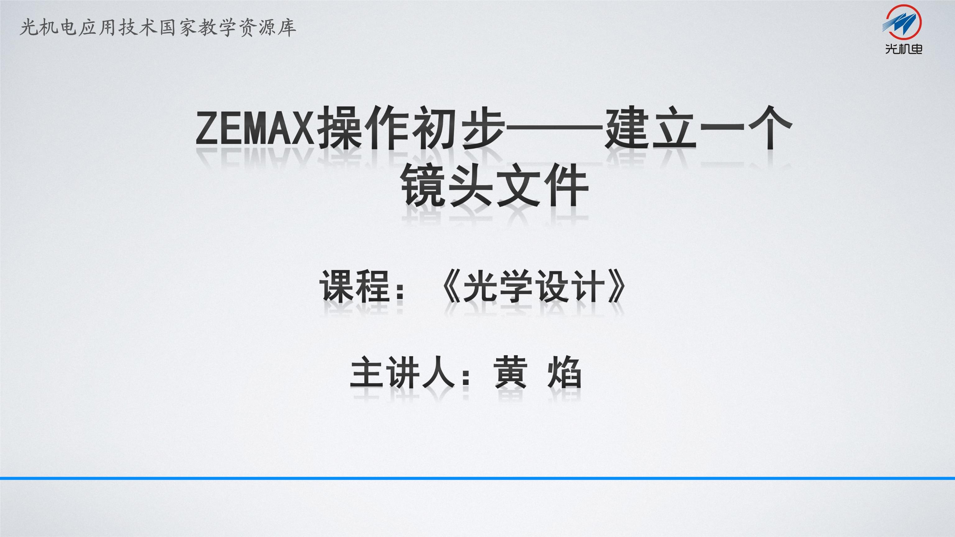 光学设计 ZEMAX操作初步-建立一个镜头文件 2.4 zemax操作初步——建立一个镜头文件.ppt