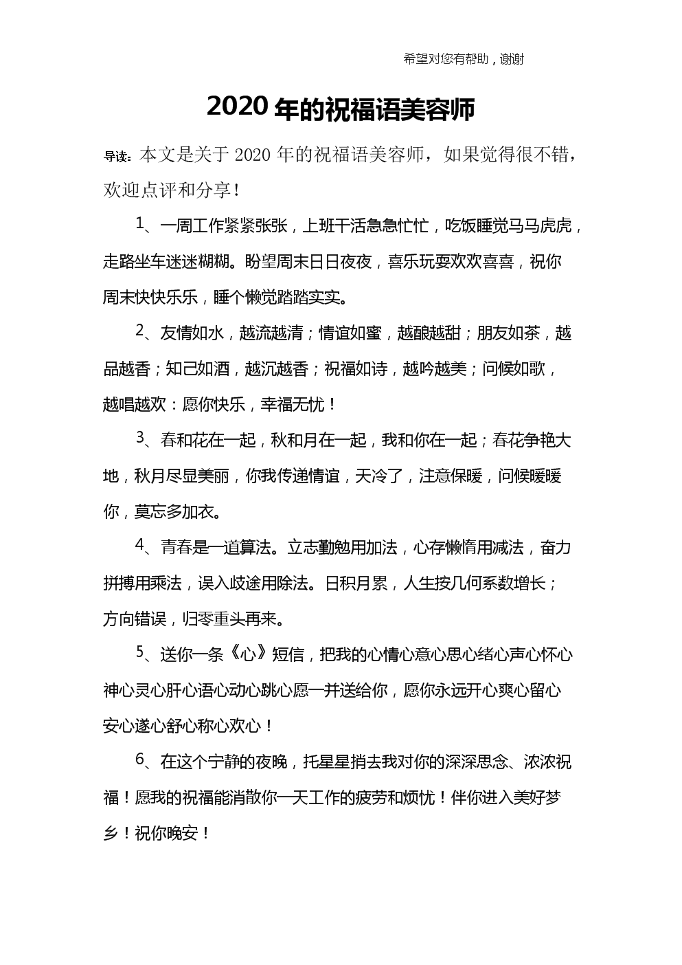2020年的祝福语美容师.doc