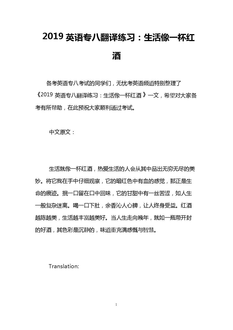 2019英语专八翻译练习:生活像一杯红酒.doc