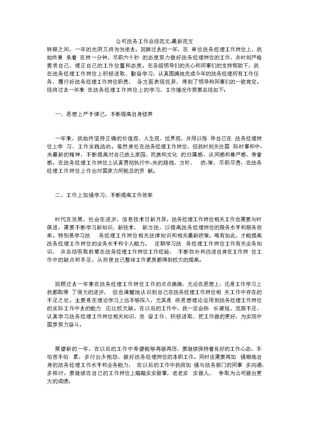 公司法务工作总结范文-最新范文.doc