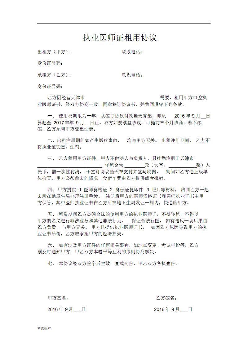口腔执业医师证租用协议 范本.pdf
