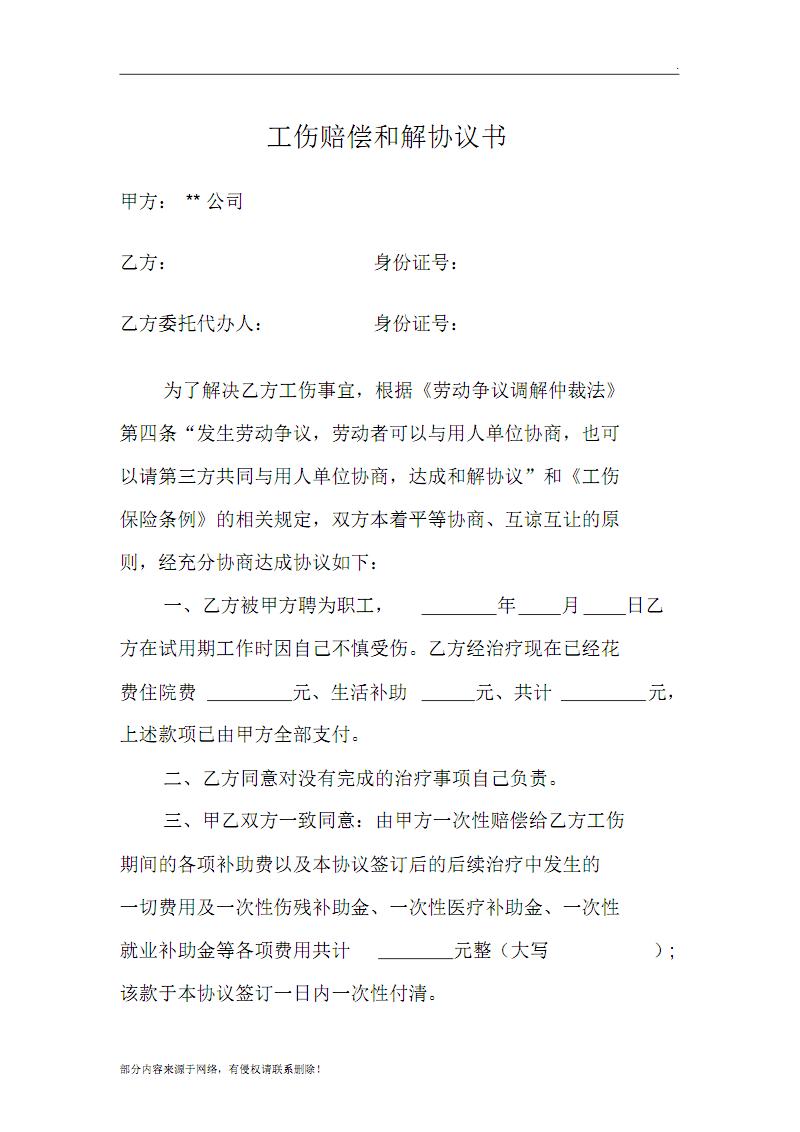 工伤赔偿和解协议书 范本.pdf