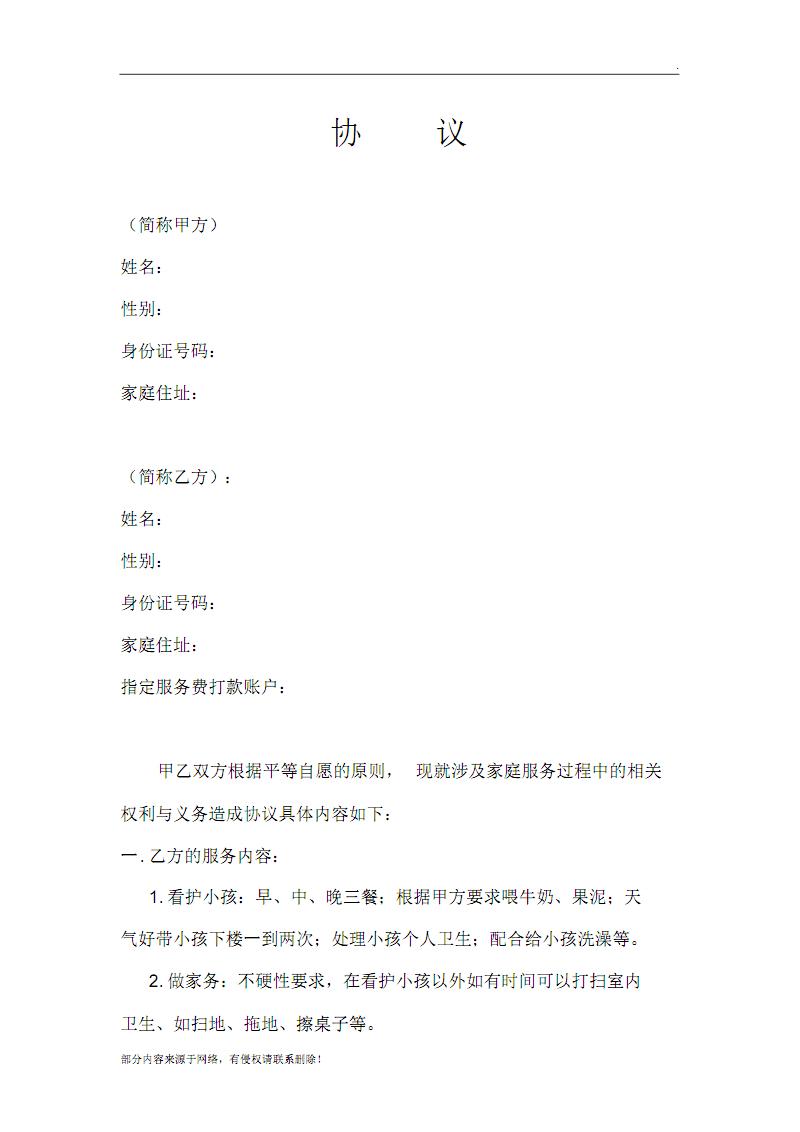 雇主与保姆协议 无中介).pdf